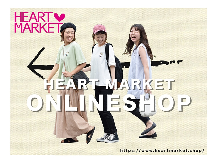 HEARTMARKETオンラインショップへ